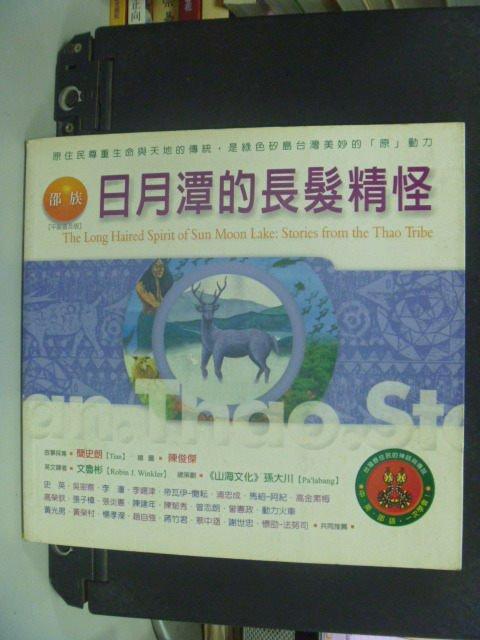 【書寶二手書T9/少年童書_KMH】邵族:日月潭的長髮精怪原價_360_簡史朗