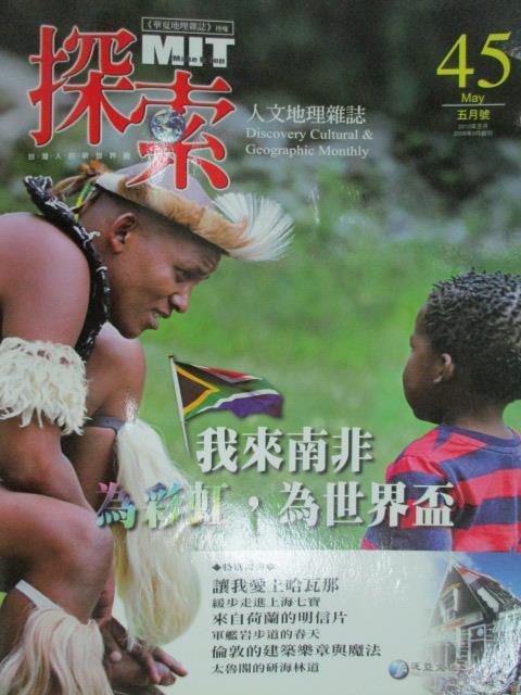 【書寶二手書T1/雜誌期刊_YDT】探索人文地理雜誌_45期_我來南非為彩虹為世界盃等