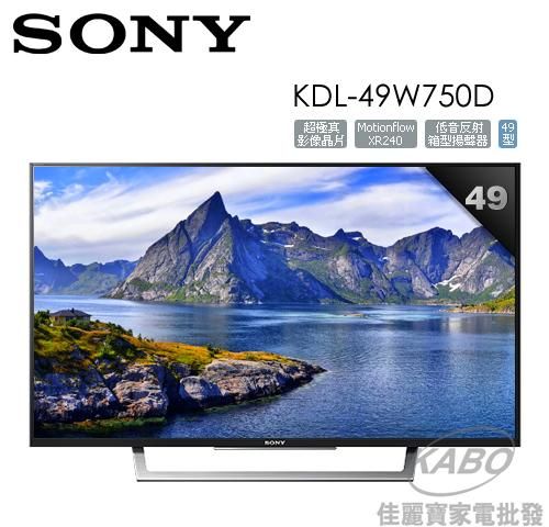 【佳麗寶】買就送電子鍋-(SONY)BRAVIA 液晶電視-W750D 系列-49型 KDL-49W750D