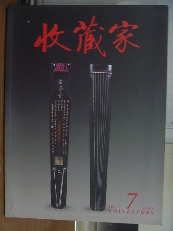 【書寶二手書T1/雜誌期刊_QLT】收藏家_第7期_2012第七期