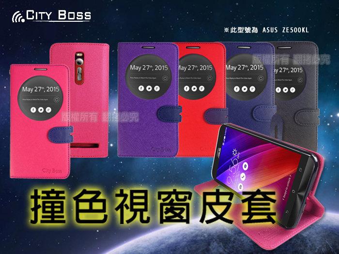 CITY BOSS*華碩 ASUS ZenFone 2 Laser ZE500KL 5吋 華碩  智能休眠喚醒視窗 手機皮套/磁扣/側翻/側開/保護套/背蓋/支架/可站立/雙色/TIS購物館
