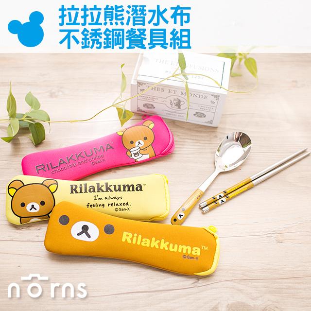NORNS 【拉拉熊潛水布不銹鋼餐具組】三麗鷗 懶懶熊 筷子 湯匙