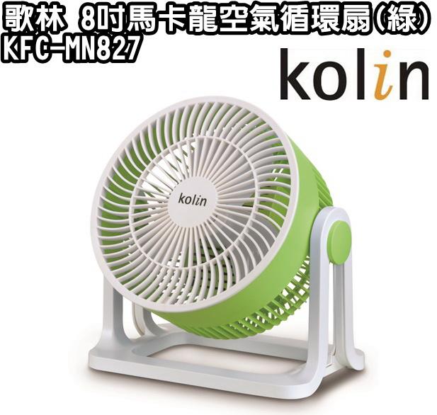 【歌林】8吋馬卡龍空氣循環扇(綠)KFC-MN827 保固免運-隆美家電
