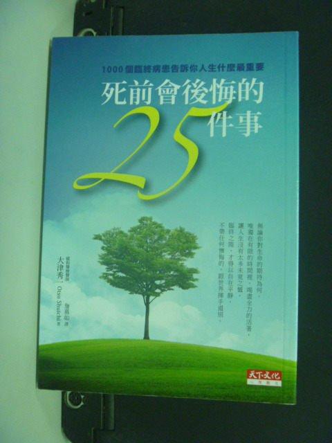 【書寶二手書T5/勵志_MER】死前會後悔的25件事_詹慕如, 大津秀一