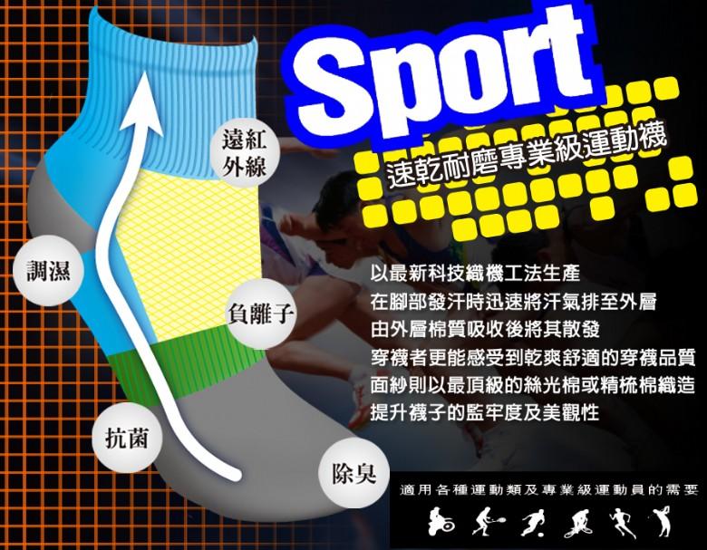 Sport萊卡纖維-進階專業級竹炭速乾耐磨運動襪(3色)_采靚精品鞋飾_竹炭襪 MIT台灣製 除臭抗菌 休閒襪