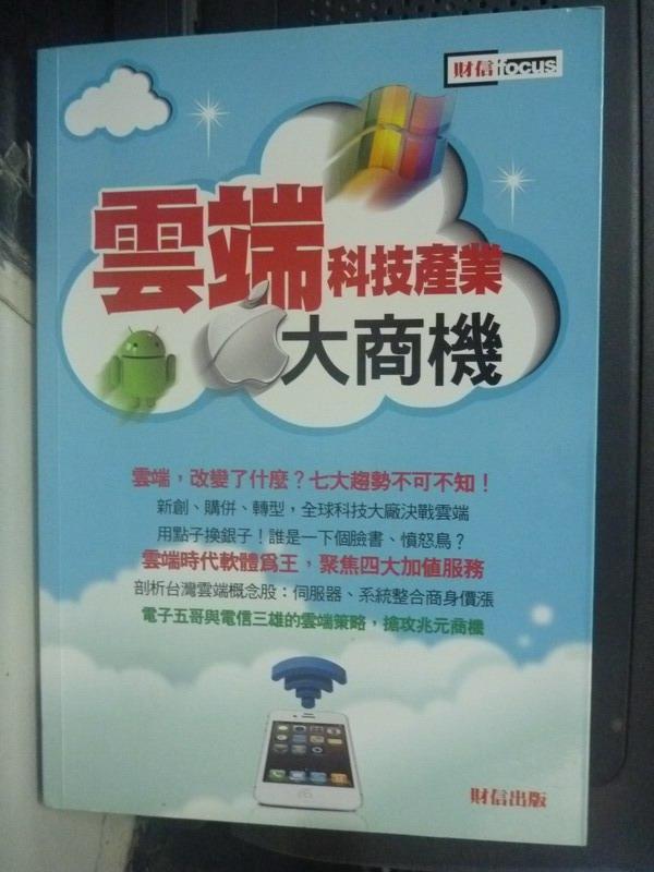 【書寶二手書T3/財經企管_IFN】雲端科技產業大商機_財訊編輯部