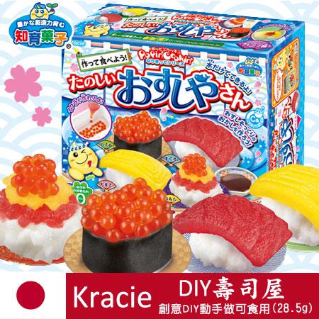 日本 Kracie 知育果子 DIY壽司屋 28.5g 動手作 壽司 握壽司 手做 食玩【N101016】