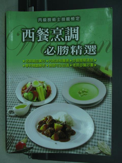 【書寶二手書T1/進修考試_ZHH】丙級技術士技能檢定西餐烹調必勝精選_2007年