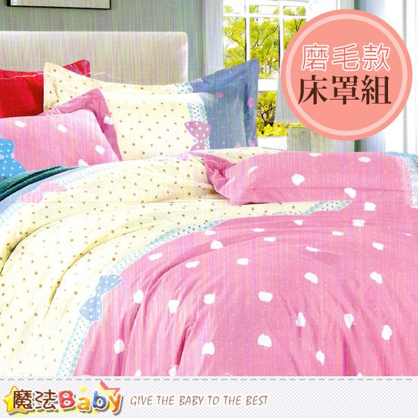 磨毛5x6.2尺雙人床罩組 魔法Baby~w04005