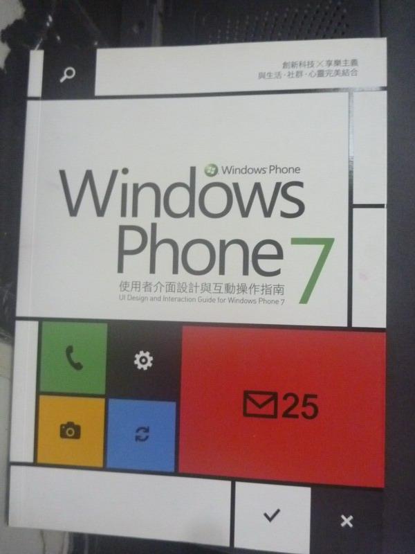 【書寶二手書T3/電腦_XBW】Windows Phone 7 _原價550_Microsoft corportatio