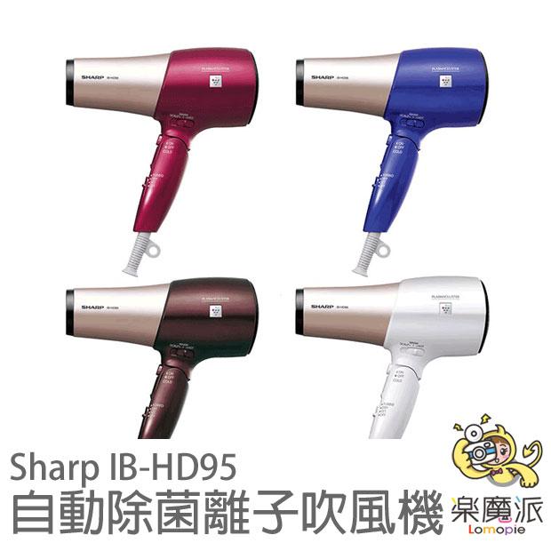 日本代購 夏普 Sharp IB-HD95 自動除菌離子吹風機 可折疊 冷熱風 頭皮模式 保濕 超大風量