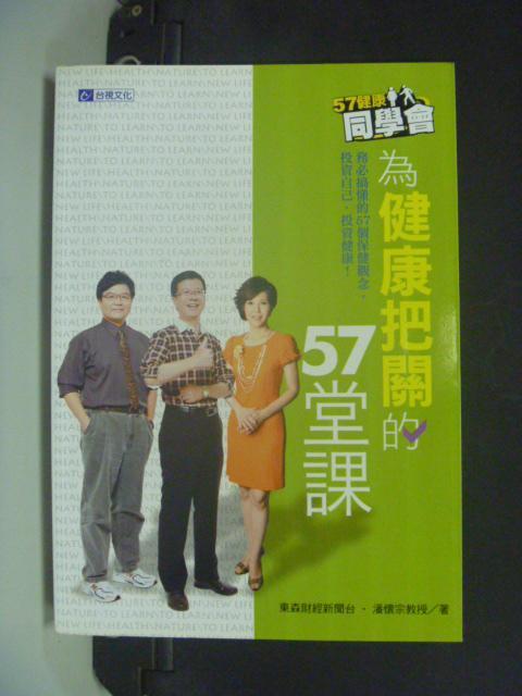 【書寶二手書T6/養生_IMO】57健康同學會:為健康把關的57堂課_潘懷宗