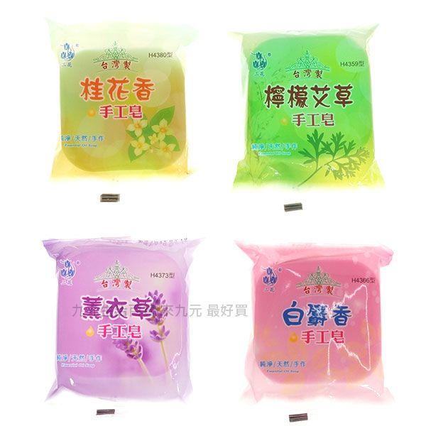 【九元生活百貨】香氛皂/檸檬艾草 香皂 洗面皂