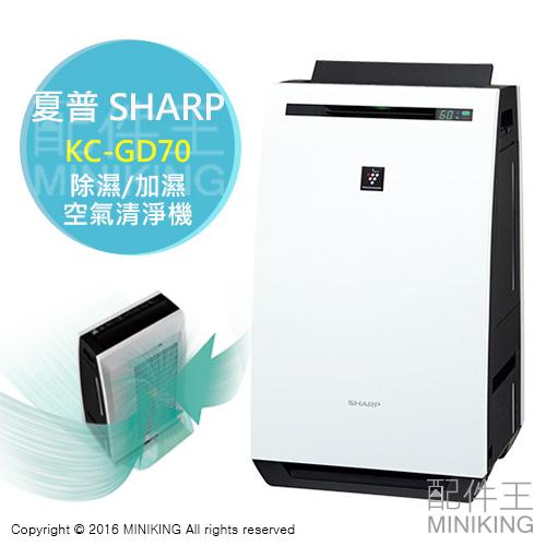 【配件王】日本代購 SHARP 夏普 KC-GD70 空氣清淨機 除濕 加濕 另 KFN-700 FX100 FX75
