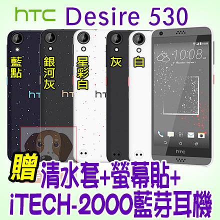 HTC Desire 530 贈ITECH-2000藍芽耳機+清水套+螢幕貼 4G LTE 中階智慧型手機 免運費