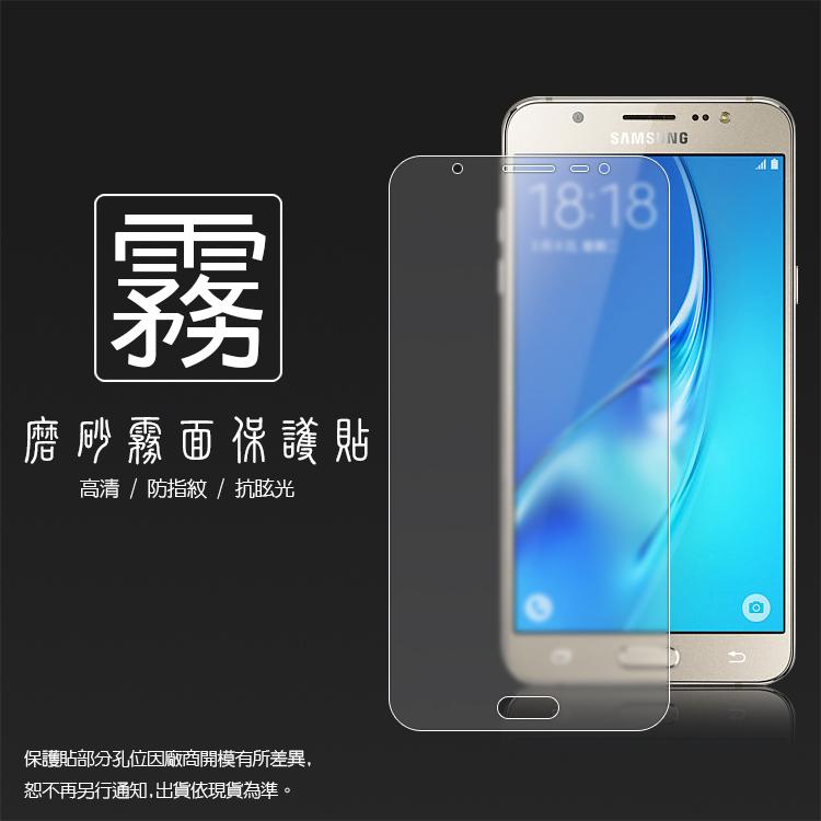 霧面螢幕保護貼 SAMSUNG GALAXY J5 (2016) SM-J510 保護貼