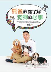 熊爸教你了解狗狗的心事:訓練過上萬隻狗的知名馴犬師,告訴你如何不打不罵不處罰,一樣可以教出乖巧快樂的