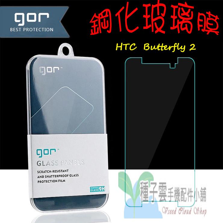 【HTC】 GOR  ㊣  9H  HTC  Butterfly 2 / 蝴蝶 2 玻璃 鋼化 保護貼 保護膜 ≡ 全館滿299免運費 ≡