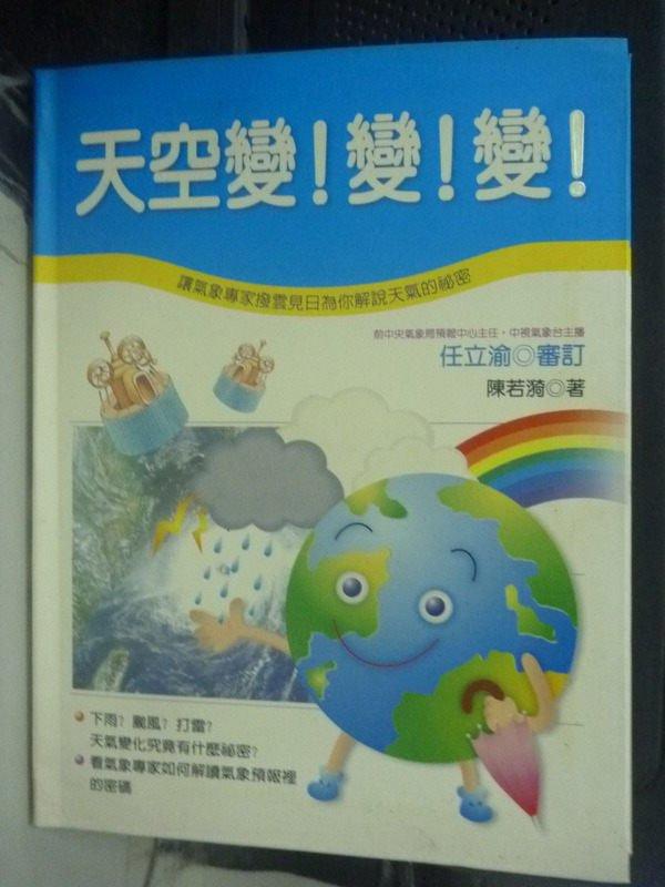 【書寶二手書T6/少年童書_IMZ】天空變!變!變!-讓氣象專家撥雲見日為你解說天氣的秘密_陳若漪