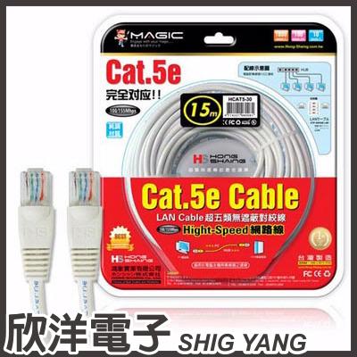 ※ 欣洋電子 ※ Magic 鴻象 Cat.5e Hight-Speed 純銅網路線 (CUPT5-15) 15M/15米/15公尺