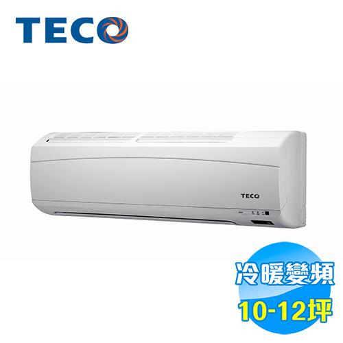 東元 TECO 冷暖變頻 一對一分離式冷氣 一級 MA63V2P / MS63V2P