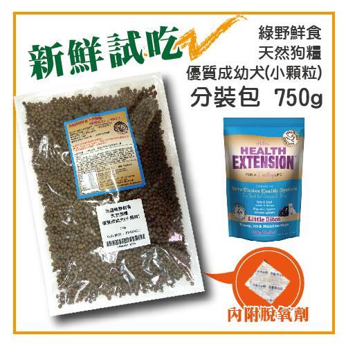 【新鮮試吃】綠野鮮食 天然狗糧 優質成幼犬(小顆粒)-分裝包750g-170元 可超取(T001A02-0750)