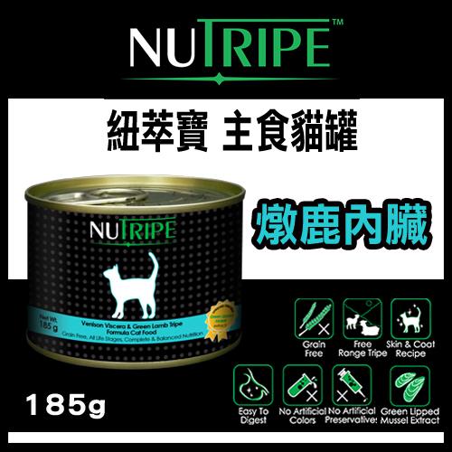 【力奇】紐萃寶 3570燉鹿肉內臟口味185g  (NuTripe)-58元/罐>可超取(C122A11)