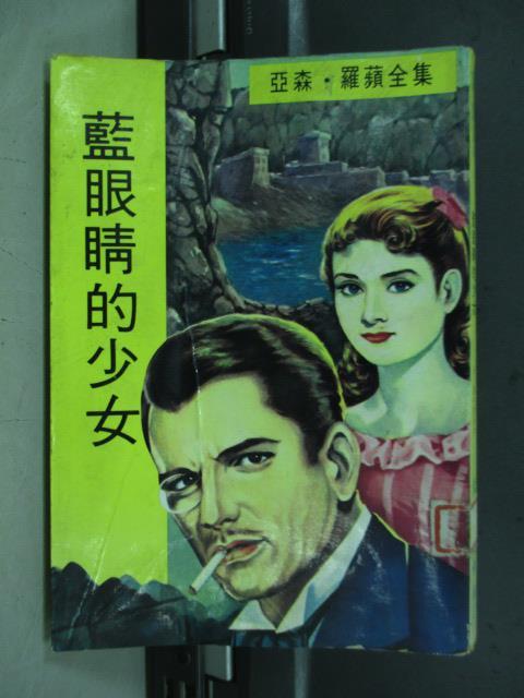 【書寶二手書T1/兒童文學_MEO】亞森羅蘋全集-藍眼睛的少女