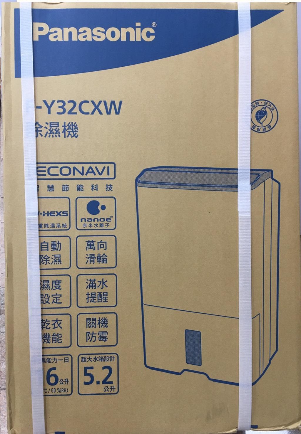 (現貨)Panasonic國際牌 16公升除濕機F-Y32CXW★杰米家電☆