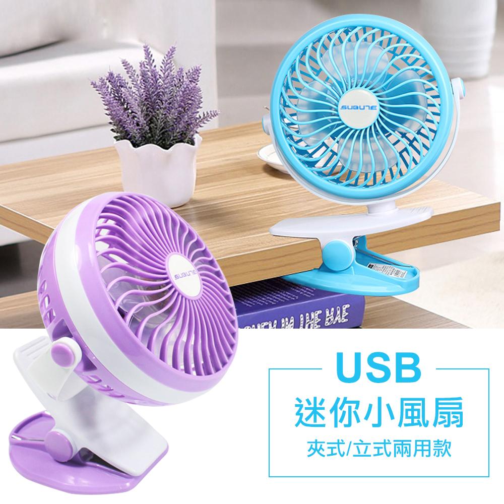 迷你 USB 小風扇 【OA-010】 4寸 夾扇 無極變速 360度 立扇 電風扇 行動電源 嬰兒車 辦公室 夏日 涼爽