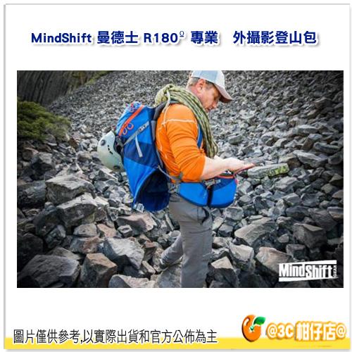 MindShift 曼德士 R180º 專業户外攝影登山包 MS215A  豪華版 炭灰 34L 彩宣公司貨 後背包 登山包 分期零利率