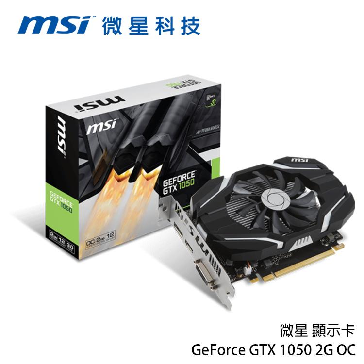 [喬傑數位]微星 顯示卡GeForce GTX 1050 2G OC