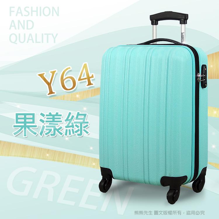 《熊熊先生》超值行李箱 TSA海關鎖 旅行箱 拉桿箱 商務箱 28吋Y64 可加大 霧面防刮