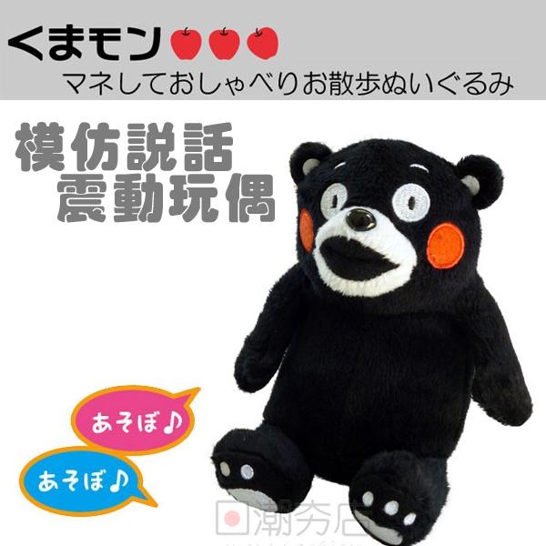 [日潮夯店] 日本正版進口 Kumamon 熊本熊 萌熊 模仿 說話 震動 玩偶 娃娃 圓盒裝