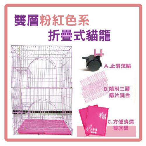 【力奇】雙層粉紅色系折疊式貓籠-1580元(N562A01)