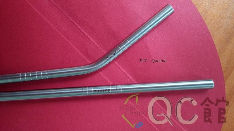 【QC館】不鏽鋼吸管/環保吸管-雷刻客製化(不含吸管)