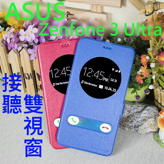 【雙視窗】華碩 ASUS Zenfone 3 Ultra ZU680KL A001 雙視窗皮套/書本式翻頁/保護套/支架斜立展示/  軟套/6.8吋