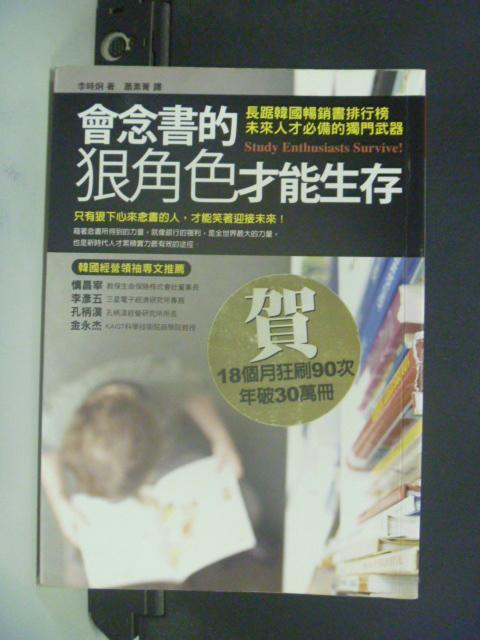 【書寶二手書T7/心理_HPT】會念書的狠角色才能生存_李時炯 , 蕭素菁