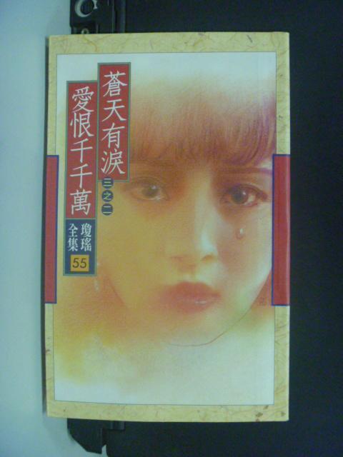 【書寶二手書T7/言情小說_KFH】蒼天有淚-愛恨千千萬_瓊瑤