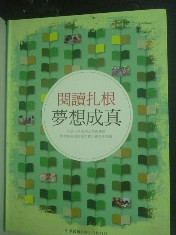 【書寶二手書T1/文學_ZDW】閱讀扎根夢想成真-98及99年補助公共圖書館閱讀推廣