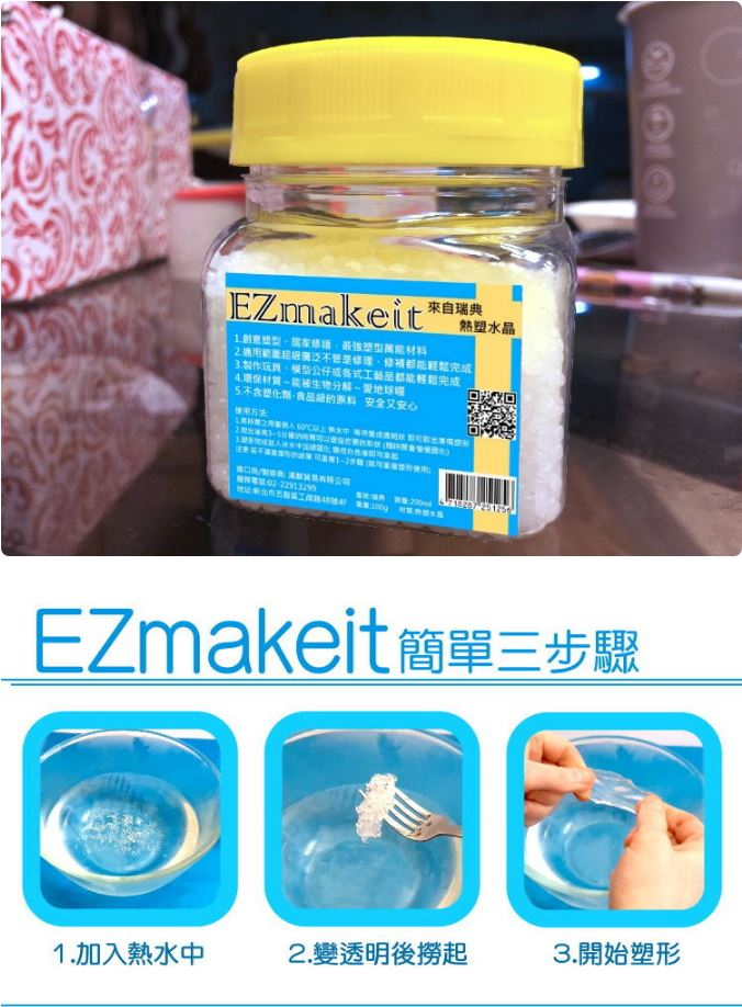EZmakeit 來自瑞典超夯的 熱塑水晶/翻模土/創塑土(無限復活可重複使用)
