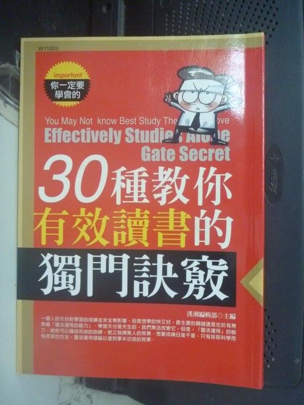 【書寶二手書T6/高中參考書_JMJ】30種教你有效讀書的獨門訣竅_漢湘編輯部