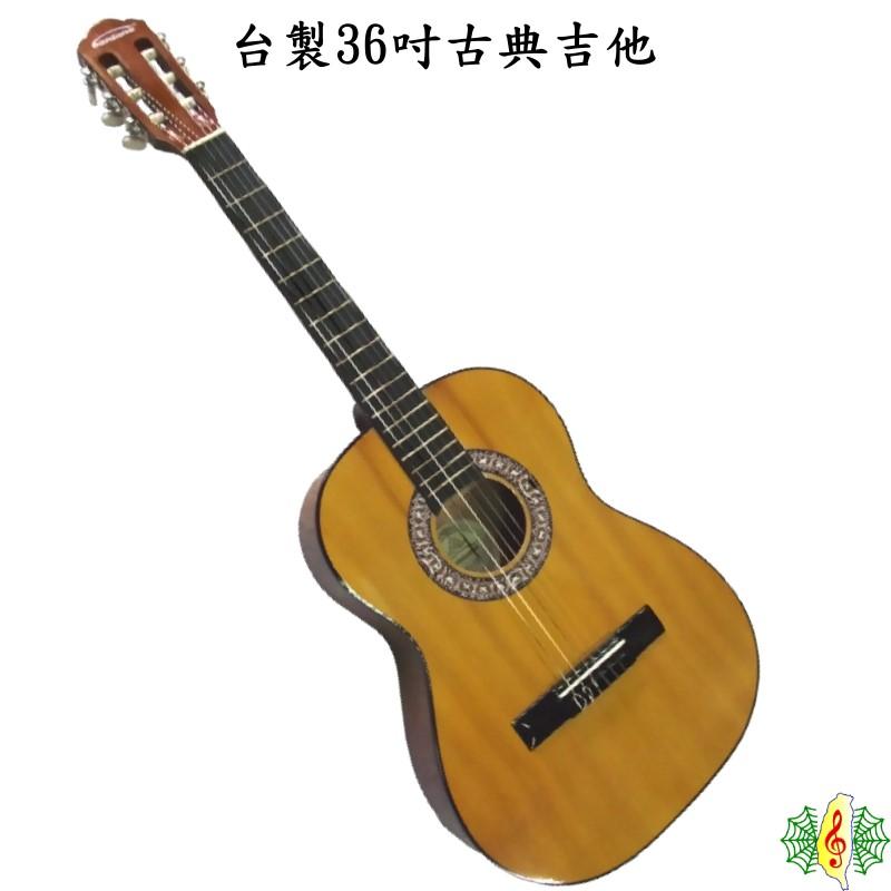古典吉他 [網音樂城] 台製 36吋 尼龍弦 木吉他 旅行吉他 guitar (贈背袋 教材 彈片)
