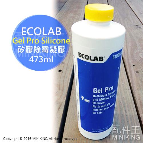 【配件王】新鮮品 送擠壓頭公司貨 ECOLAB Gel Pro Silicone 除霉凝膠 矽利康 發霉長黴 浴室清潔