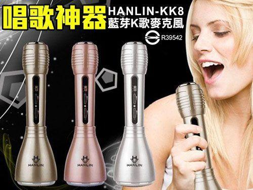 HANLIN-KK8隨手唱 藍芽K歌麥克風(唱歌神器)