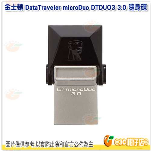 免運 金士頓 Kingston DataTraveler microDuo 32G DTDUO3 USB3.0 隨身碟 OTG 雙頭龍 安卓 平板