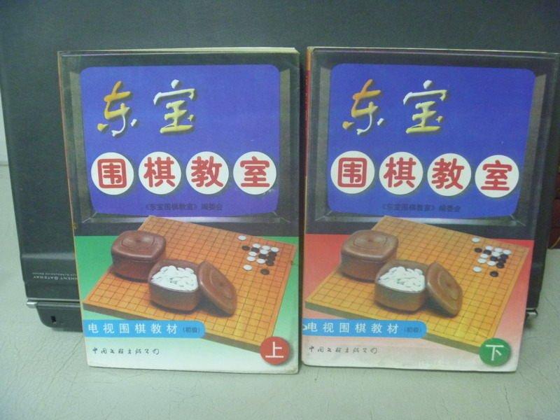 【書寶二手書T3/嗜好_KQA】東寶圍棋教室_上下合售_簡體書