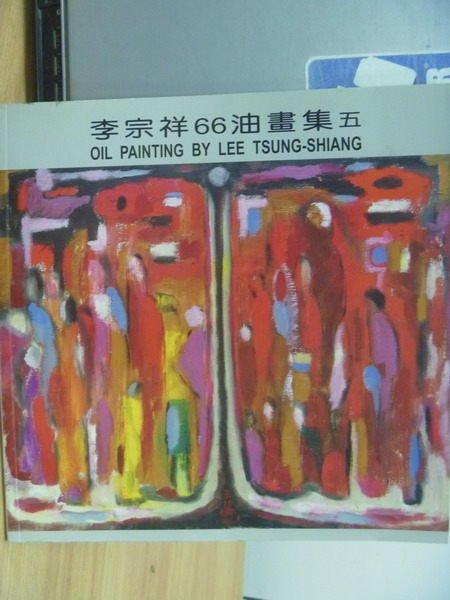 【書寶二手書T8/藝術_YKK】李宗祥66油畫集五_民99