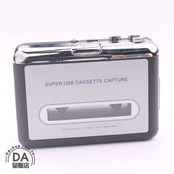 《DA量販店》獨家販售 USB 磁帶 轉換器 磁帶轉MP3 USB 卡帶轉USB 附編輯軟體(77-712)