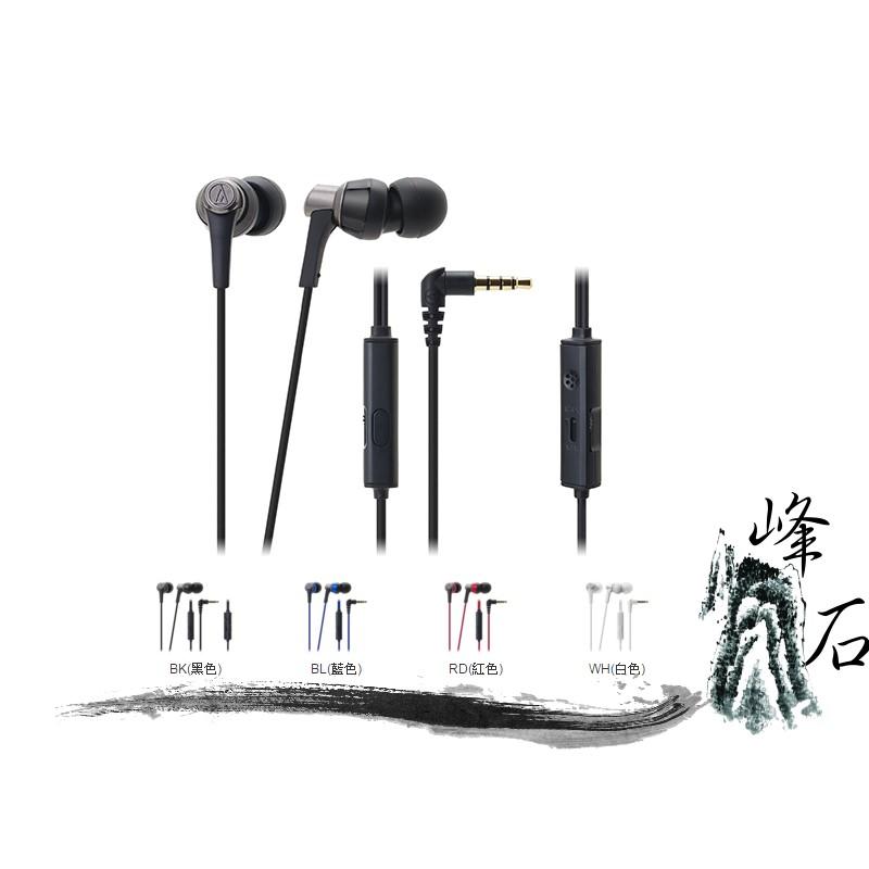 樂天限時促銷!平輸公司貨 日本鐵三角 ATH-CKR3iS  智慧型手機用耳塞式耳機